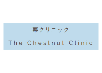 The Chestnut Clinic